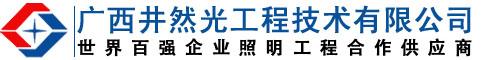 广西雷电竞raybet光环境技术有限公司